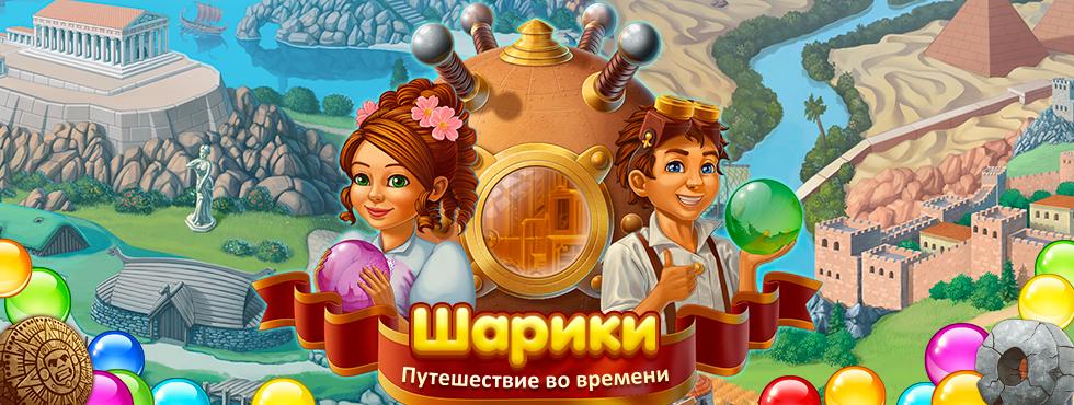 Игра Шарики: Путешествие во времени