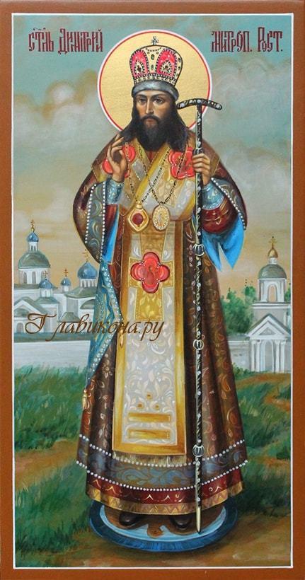 Открытки новый, открытка с днем дмитрия ростовского