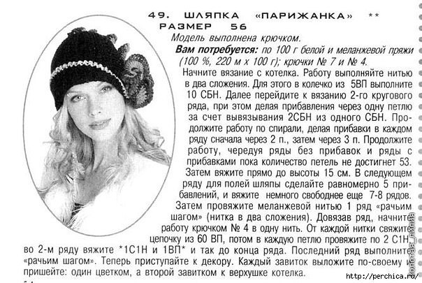 Вязание спицами шляпы для женщин с описанием