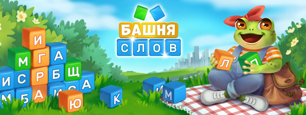 Game Башня Слов