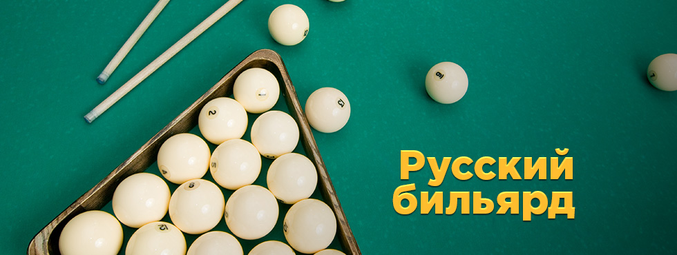 биль¤рд играть онлайн