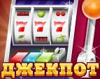 Играть в Джекпот - игровые автоматы