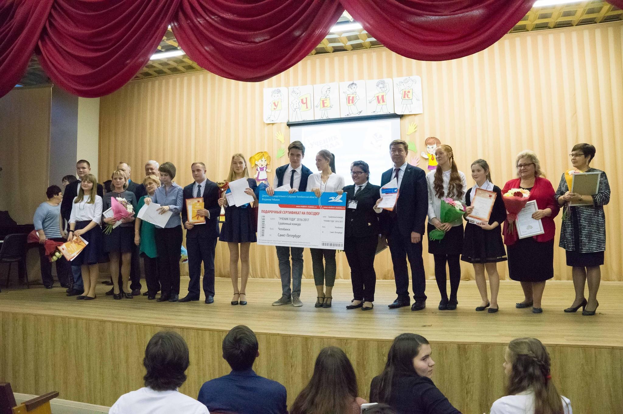 Владимир Чебыкин поздравил победителей первого районного конкурса «Ученик года 2016/2017»