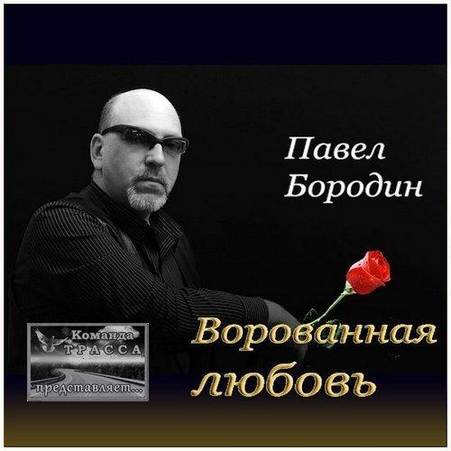 pavel-borodin-ti-mne-nuzhna-tekst