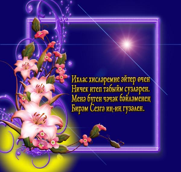 поздравление на татарском дэу эти нас можно